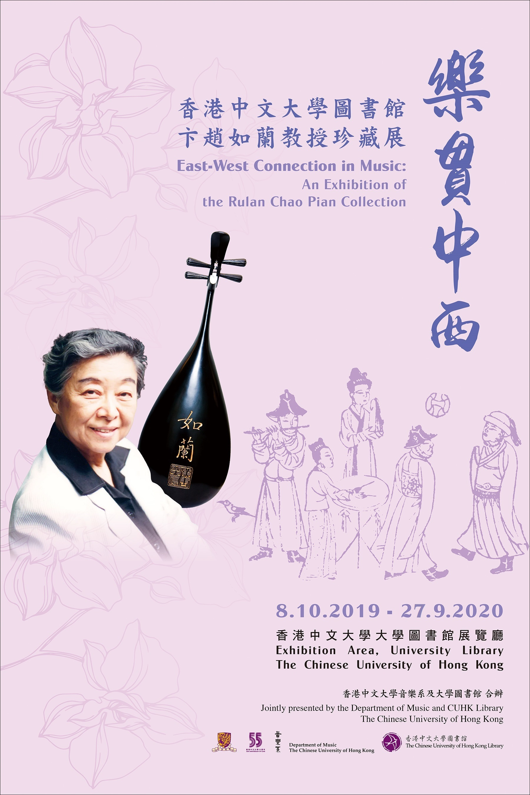 East-West Connection in Music: An Exhibition of the Rulan Chao Pian Collection