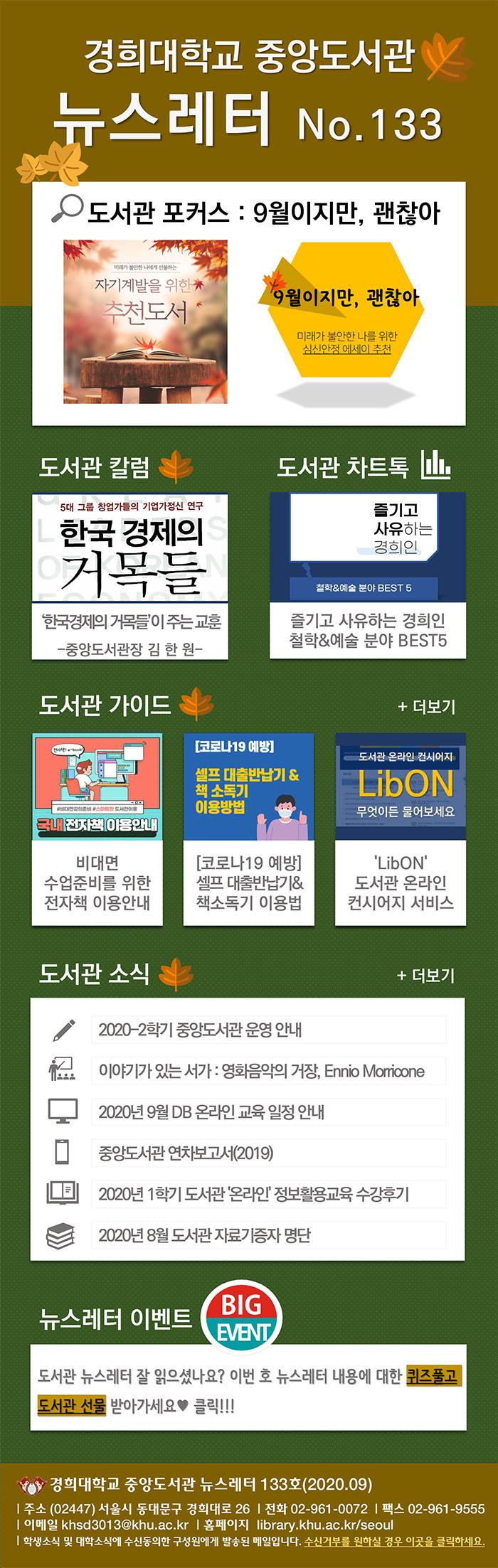경희대 뉴스레터 133호(2020.09)