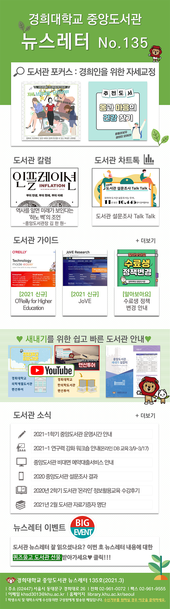 중앙도서관 뉴스레터 135호