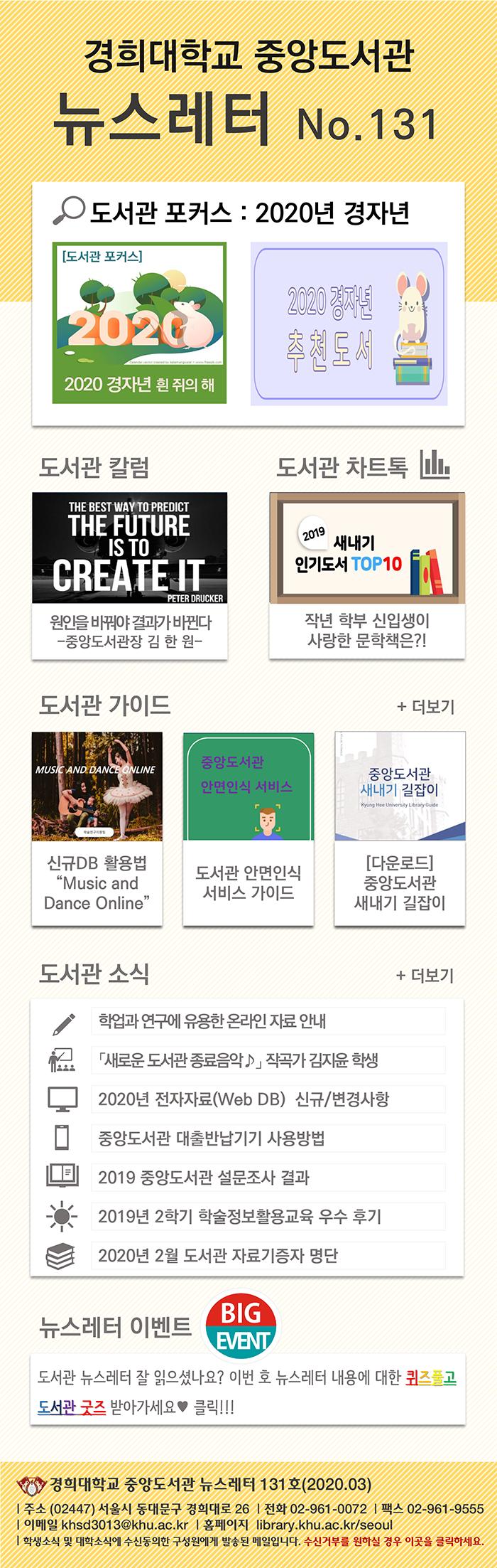 중앙도서관 뉴스레터 131호