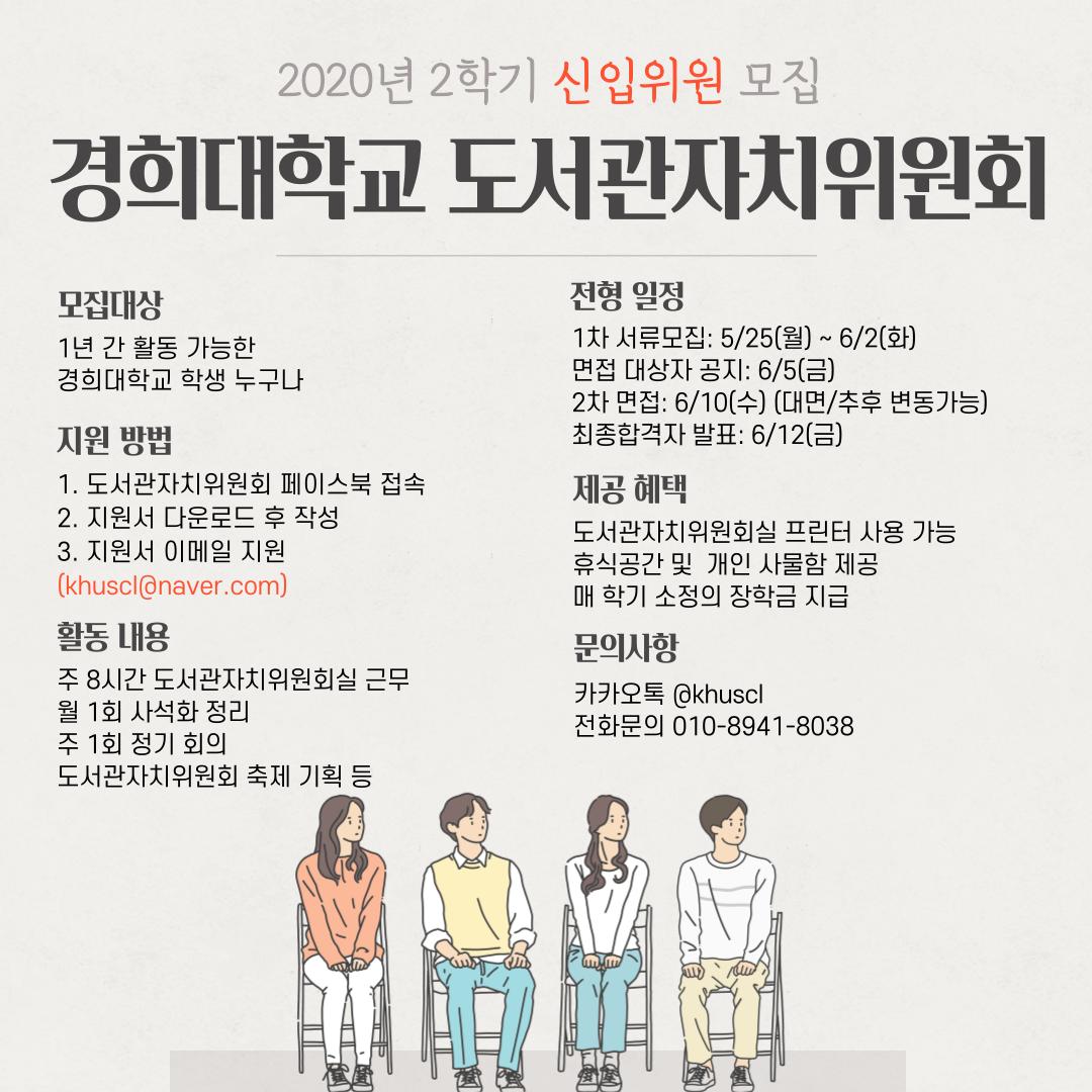도서관자치위원회 신입위원 모집