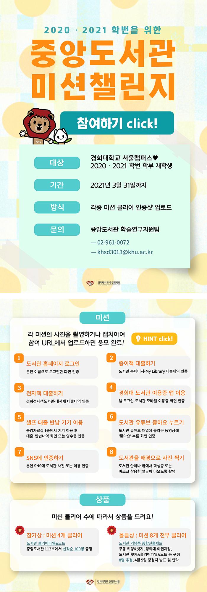 경희대학교 중앙도서관 미션 챌린지 이벤트