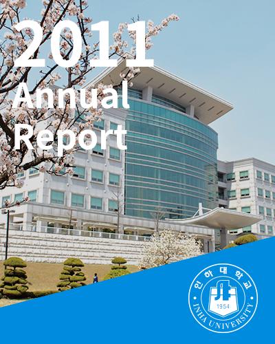 2011년 Annual Report