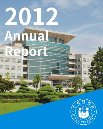 2012년 Annual Report