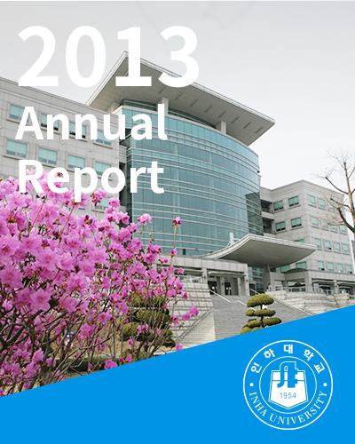2013년 Annual Report