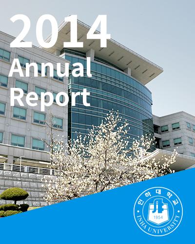 2014년 Annual Report