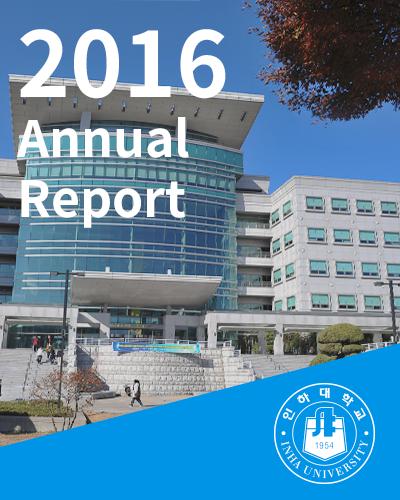 2016년 Annual Report