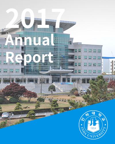 2017년 Annual Report