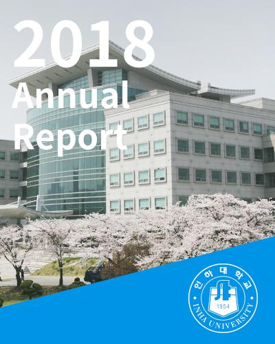 2018년 Annual Report