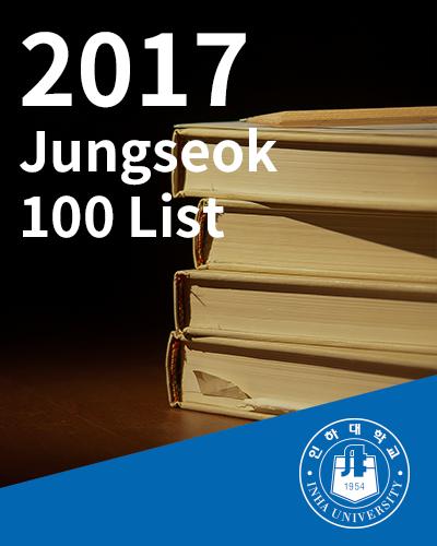 2014년 정석100선