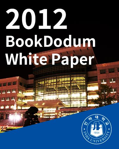 2012년 'Book돋움' 백서 다운로드