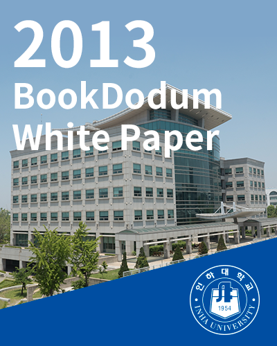 2013년 'Book돋움' 백서 다운로드