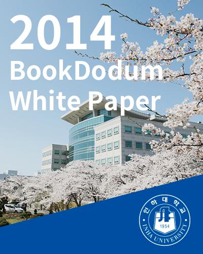 2014년 'Book돋움' 백서 다운로드