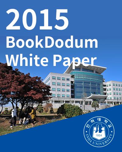 2015년 'Book돋움' 백서 다운로드