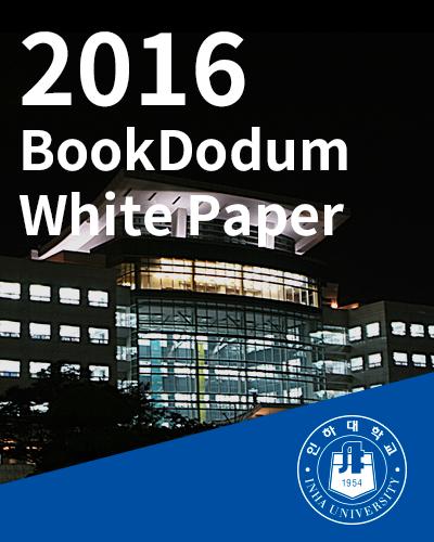 2016년 'Book돋움' 백서 다운로드