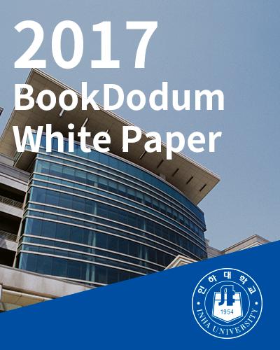 2017년 'Book돋움' 백서 다운로드