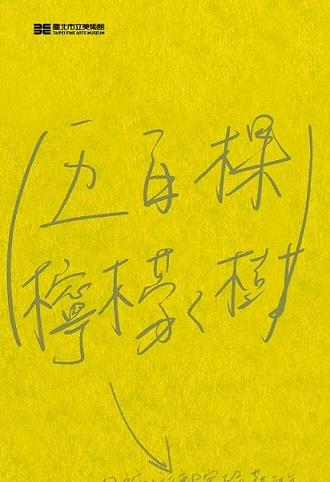 五百棵檸檬樹 = Five hundred lemon trees