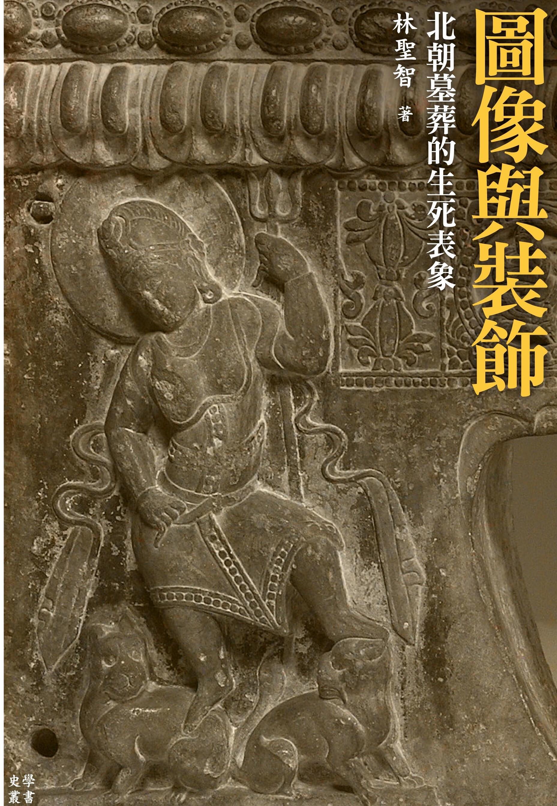 圖像與裝飾 : 北朝墓葬的生死表象 = Image and ornament : the representation of death in the northern dynasties