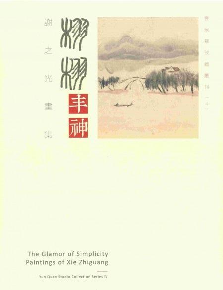 栩栩丰神 : 謝之光畫集 = The glamor of simplcity : paintings of Xie Zhiguang