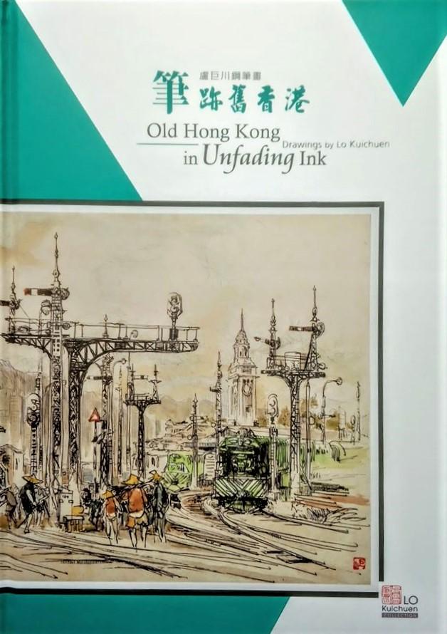 筆跡舊香港 : 盧巨川鋼筆畫 = Old Hong Kong in unfading ink : drawings by Lo Kuichuen