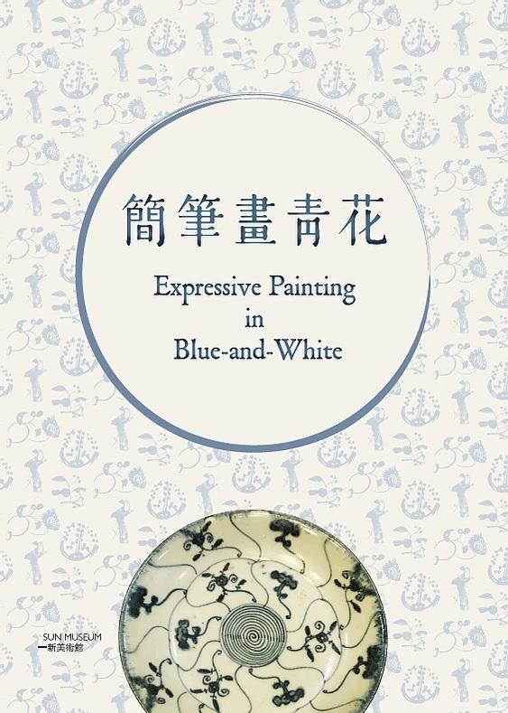 簡筆畫青花 = Expressive painting in blue-and-white
