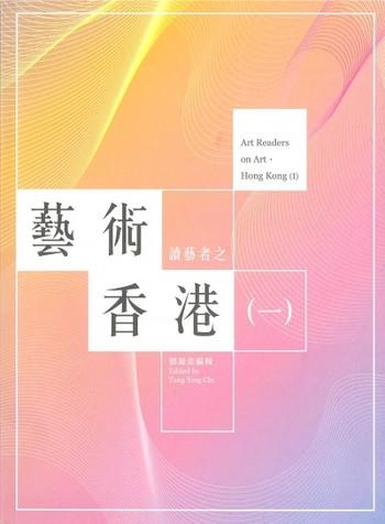 讀藝者之藝術‧香港 =  Art readers on art ‧ Hong Kong