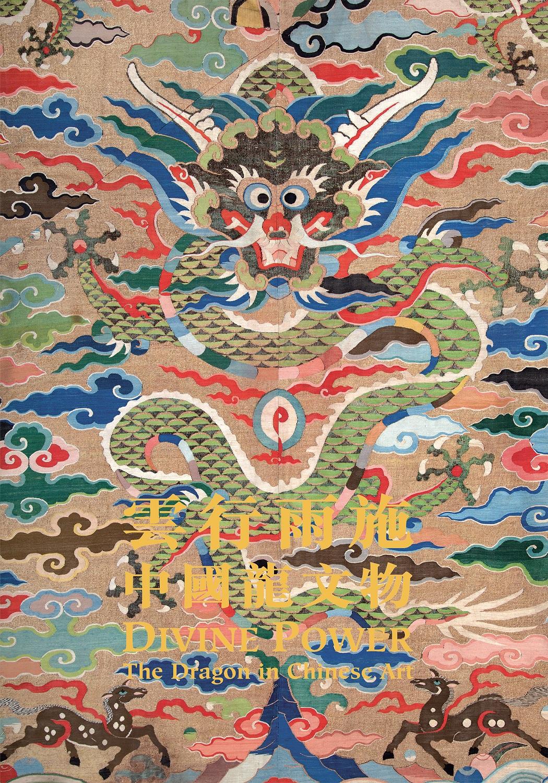 雲行雨施 : 中國龍文物 = Divine power : the dragon in Chinese art