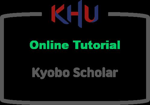 Kyobo Scholar