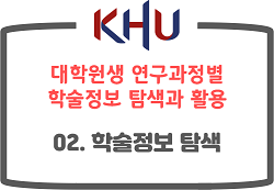 02. 학술정보탐색 (17:08)