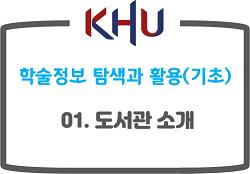 01. 도서관 소개 (04:50)