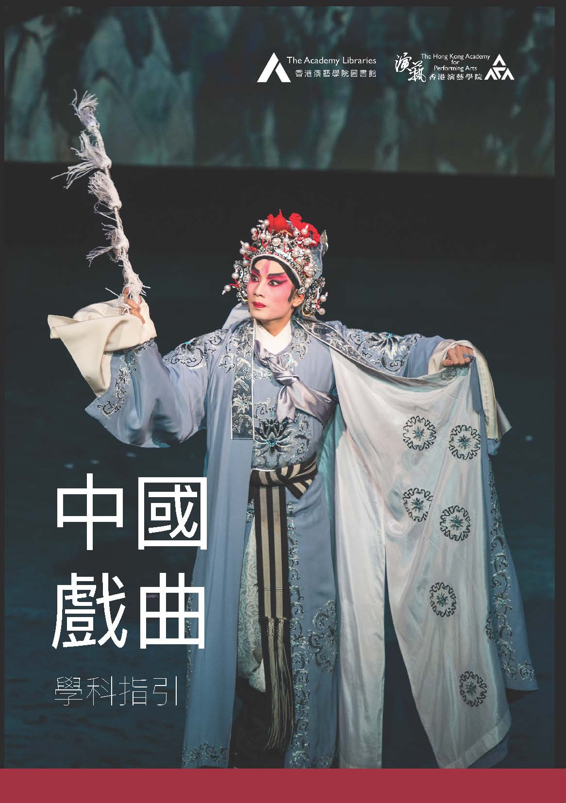 Subject Guide - Chinese Opera