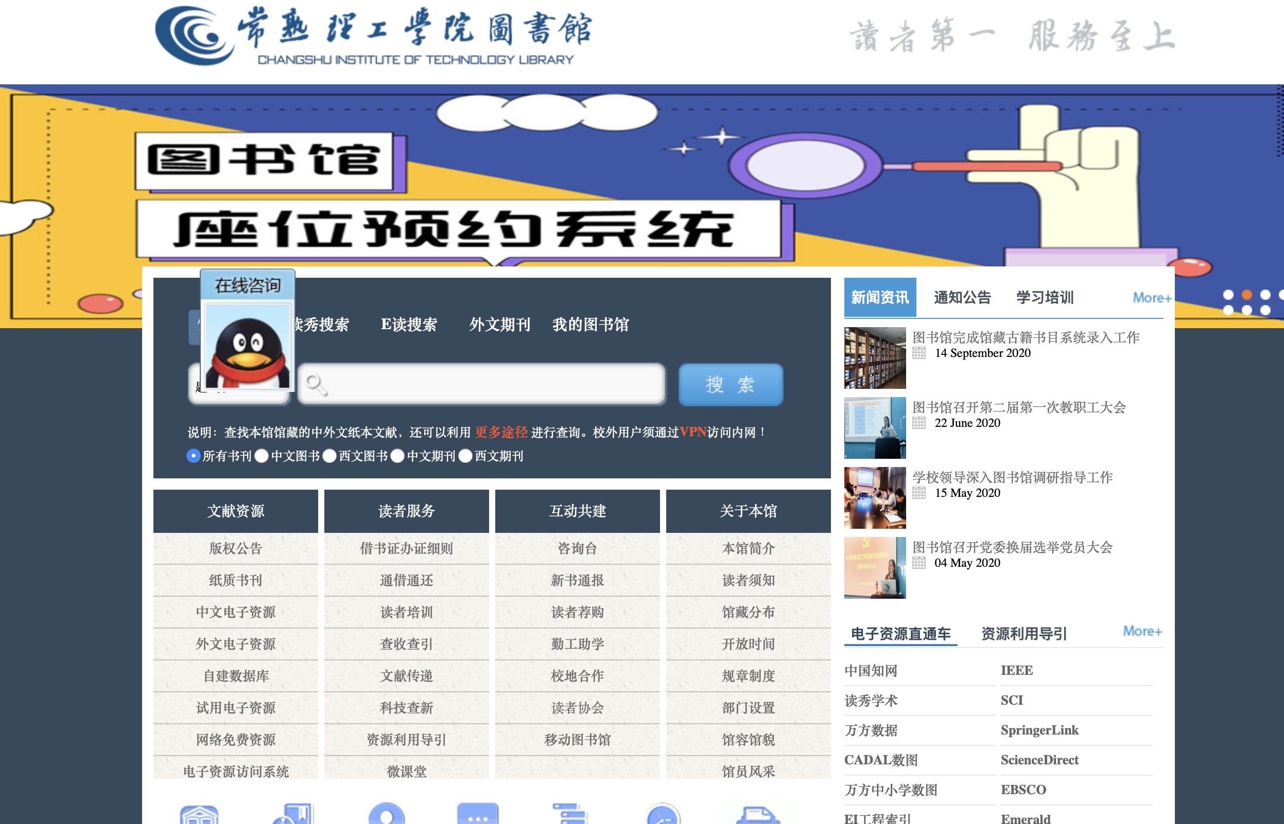 CIT Library Website Screenshot