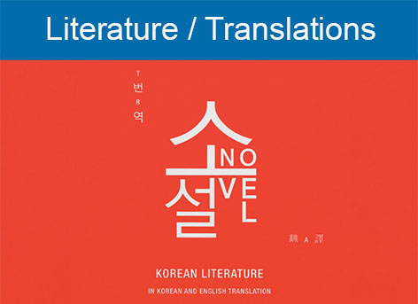 Literature/Translations