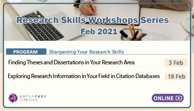 Research Skills Workshops Series (Feb 2021)