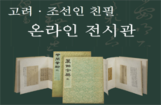 고려 및 조선인 친필 온라인 전시관