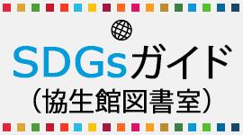 SDGsガイド(協生館図書室)