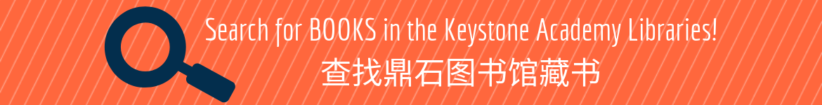 Search for BOOKS in the Keystone Academy Libraries! 查找鼎石图书馆藏书