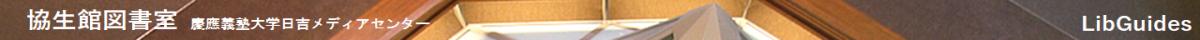 協生館図書室(日吉メディアセンター)LibGuides